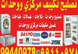Central AC repair, washing machine and refrigerator repair 4