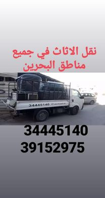 Furniture Movers Bahrain