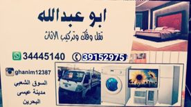 39152975 لنقل الأثاث داخل البحرين