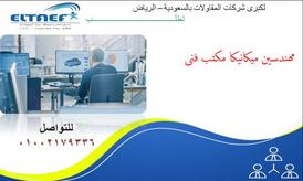 مطلوب مهندسين ميكانيكا مكتب فنى للسعودية