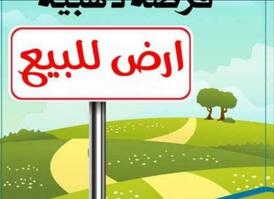 فرصة استثمارية كبيرة قطعة ارض للتمليك ف القاهرة مدينة بدر