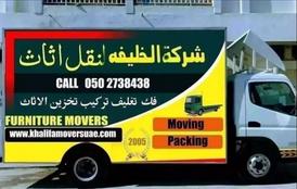 Al Khalifa Furniture Moving Company