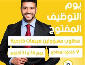 يوم مفتوح للتوظيف مسؤولين مبيعات خارجية بالقاهرة و الجيزة و القليوبية 0
