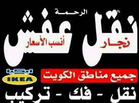 نقل اثاث الرحمة بجميع مناطق الكويت