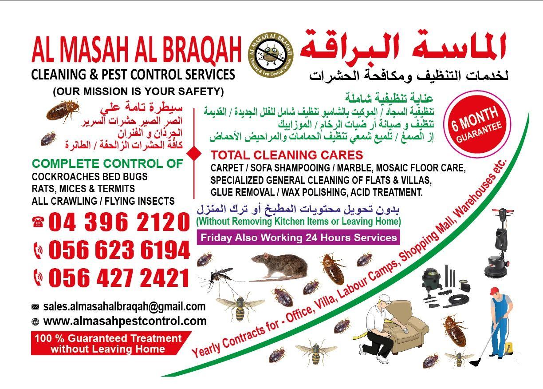 الماسة لمكافحة الآفات وخدمات التنظيف