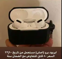 AirPod pro For Sale