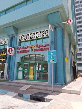 For sale pharmacy on Al Muroor Street