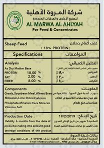 Al Marwa sheep feed for sale from Arabian Generation Company