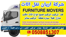 Al rayan movers and packers