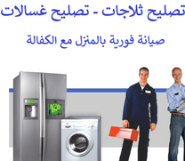 All types washing dryer refrigerator repiaring