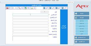 Apex Cheques برنامج طباعة الشيكات الجديد...