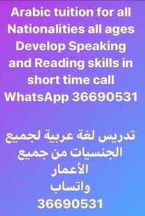 Arabic tuition for all Nationalities all ages