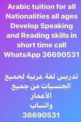 Arabic tuition for all ages
