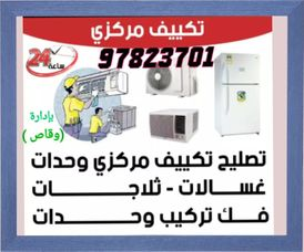 Central ac and split ac refrigerator washing machine