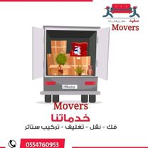 Cheap And Safe Movers Furniture