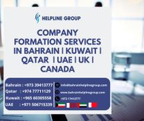 Company Formation in Bahrain | Business Set Up In Bahrain