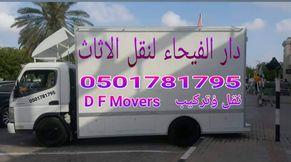 Dar Al-Faiha Furniture Moving