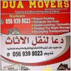 DUA movers