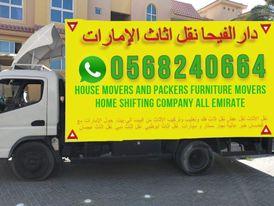 Dar Al Fayha Movers