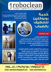 from Civil Defense for  Disinfection