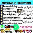 Doha Moving & Shifting 1