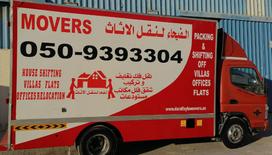 Dralfayha moving company