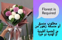 Florest is required