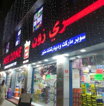 Free Zone Manama