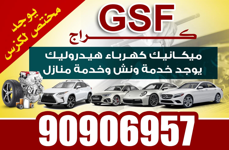 GSF كراج ميكانيك كهرباء هيدروليك