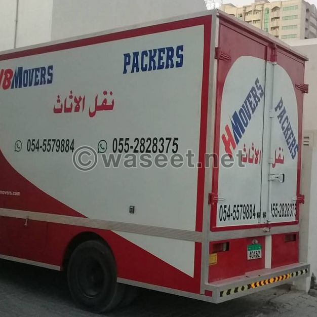 GULF MOVERS AND PACKERS