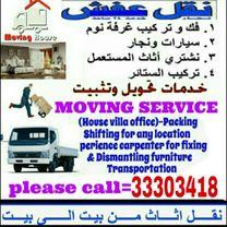 نقل المنزل وإزالة الأثاث وتركيب النقل سيرفيس نجار Call333034...