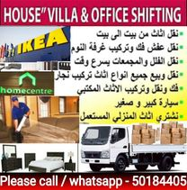 House shifting and moving service with have carpenter and transport service.