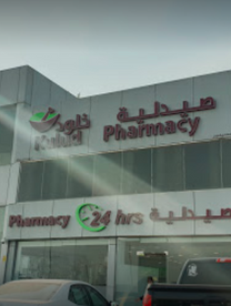 Kulud Pharmacy Mesaimeer صيدلية خلود مسيمير