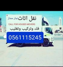MOVER AND PACKERS ALL UAE 0561115245
