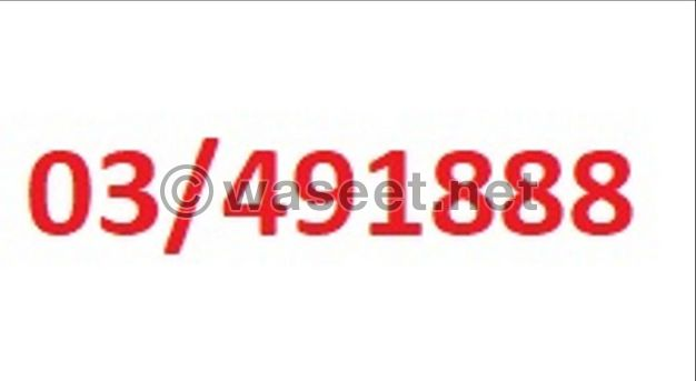 Mobile number for Sale FIXED