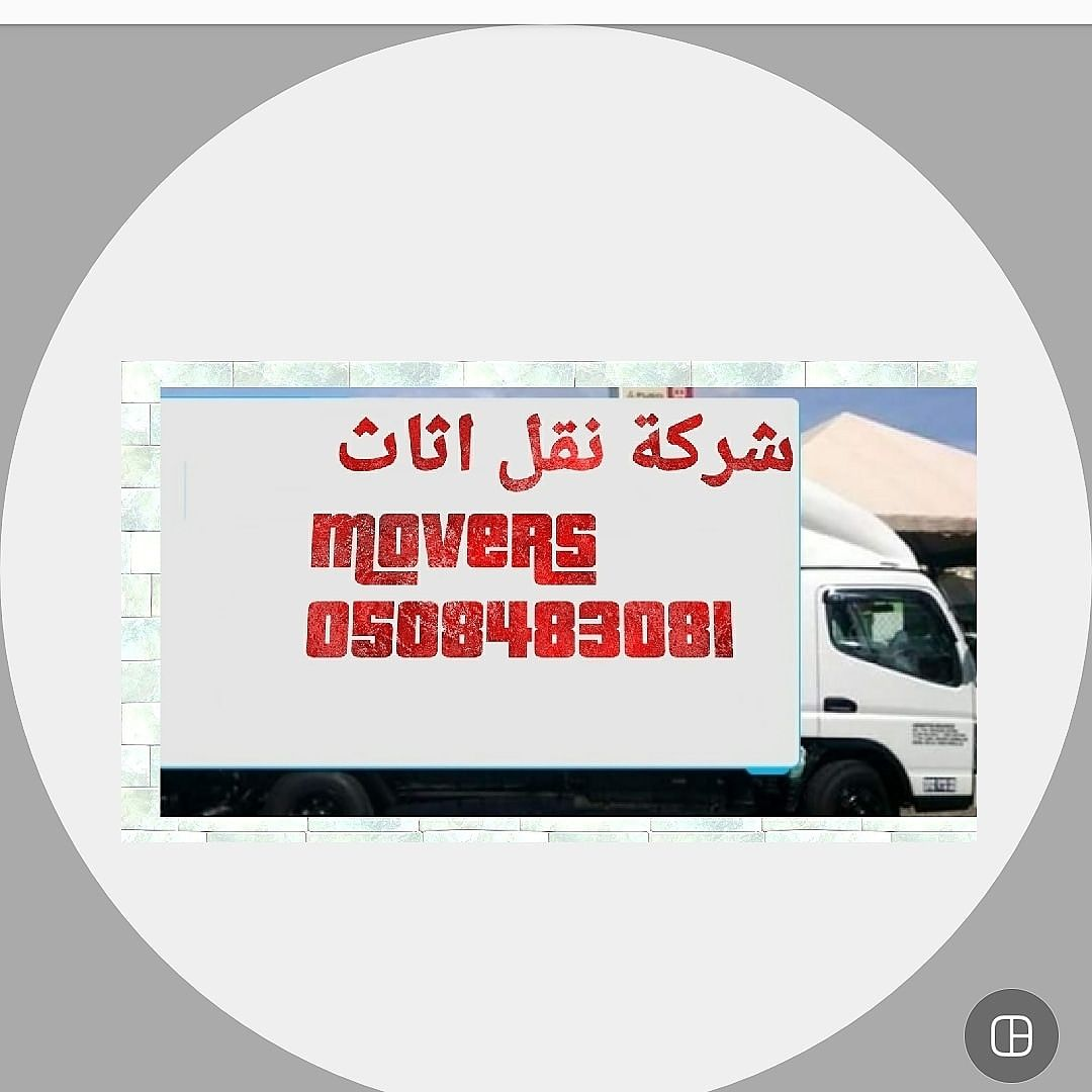 Movers and packers in UAE 0508483081