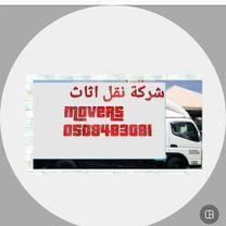 نقل وتغليف في الامارات 0508483081