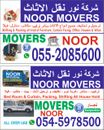 Noor movers HOUSEshifting 0552085600