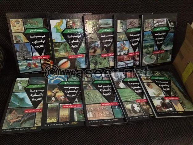 OXFORD's Brand NEW Arabic Encylopedia