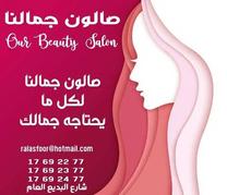 Our beauty salon
