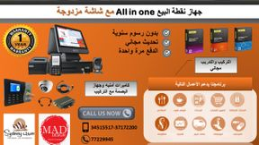 POS (Point of Sale System) With Dual Screen Display