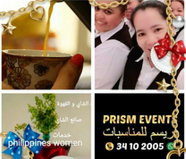 Prism events