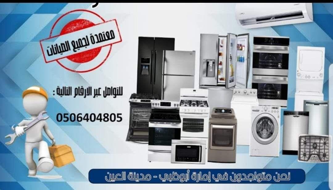 Repairing washing machines and refrigerators