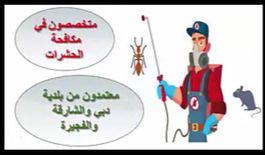 SMG لخدمات مكافحة الحشرات والآفات