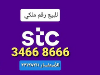 STC Vip Number