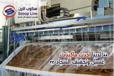 Scoop Line Laundry Automatic Carpet