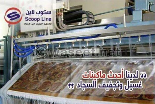Scoop Line Laundry Automatic Carpet