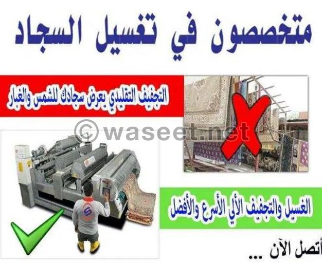 Scoop Line Laundry Automatic Carpet Washing and drying