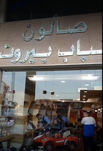 Shabab Beirut Salon For Men