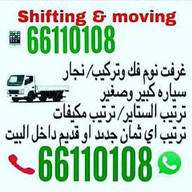Shifting Moving Pickup Service Call..66110108